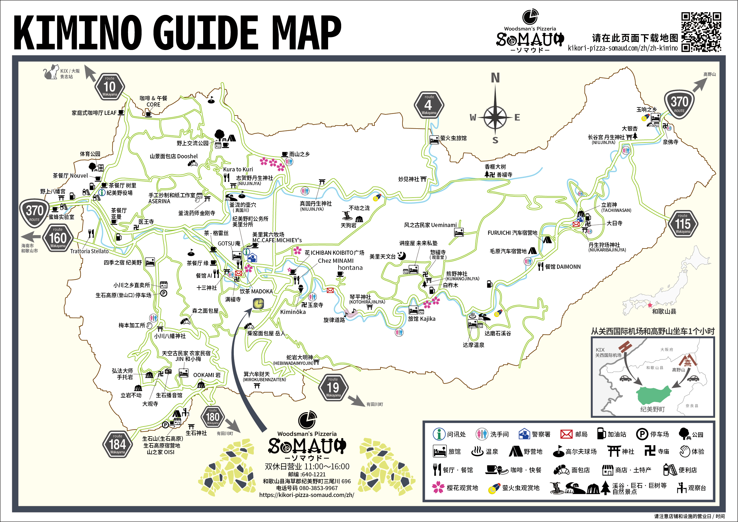kimino-map
